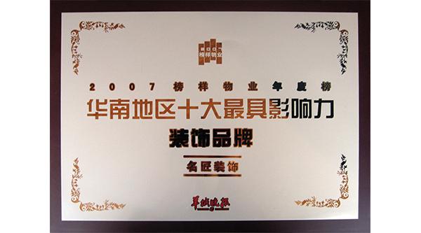 2007华南地区十大最具影响力装饰品牌