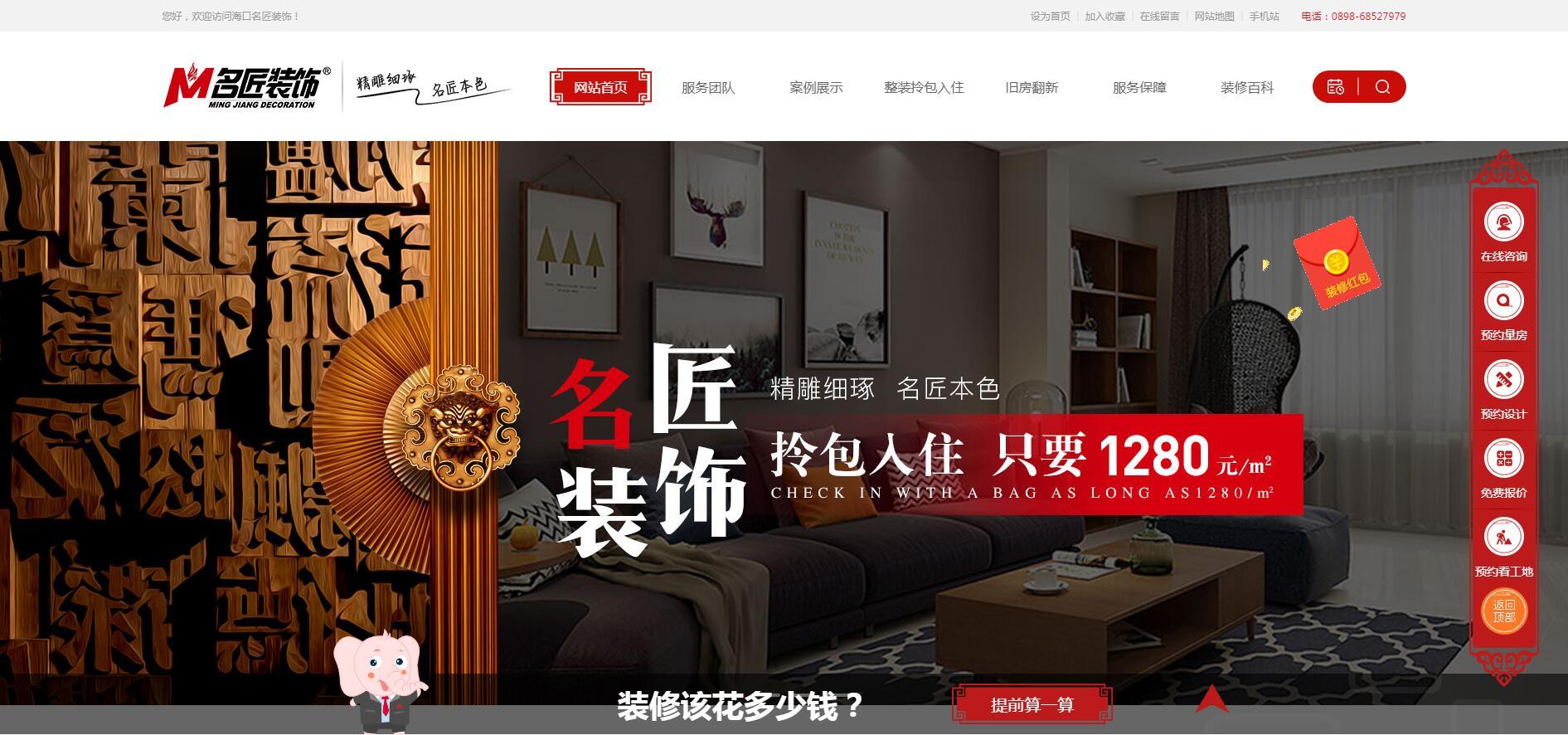 乐后屋装企营销平台热烈祝贺海口名匠装饰2020新版官网上线!