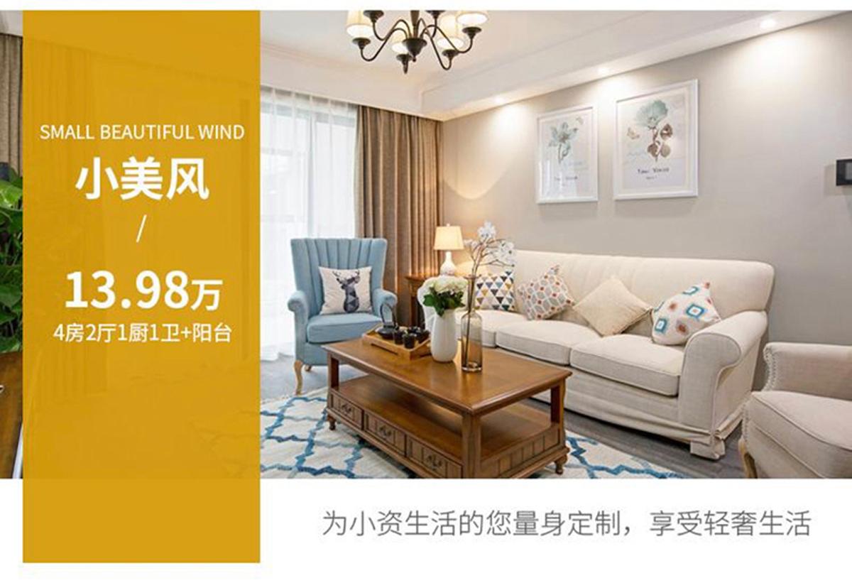 算一算,裝修房子需要多少錢?
