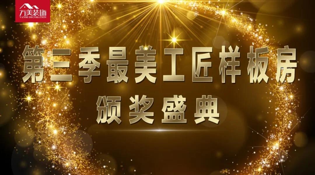 第三季萬美裝飾最美工匠樣板房評選頒獎盛典開啟!