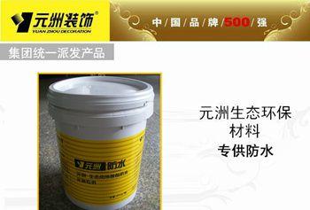 專供防水材料