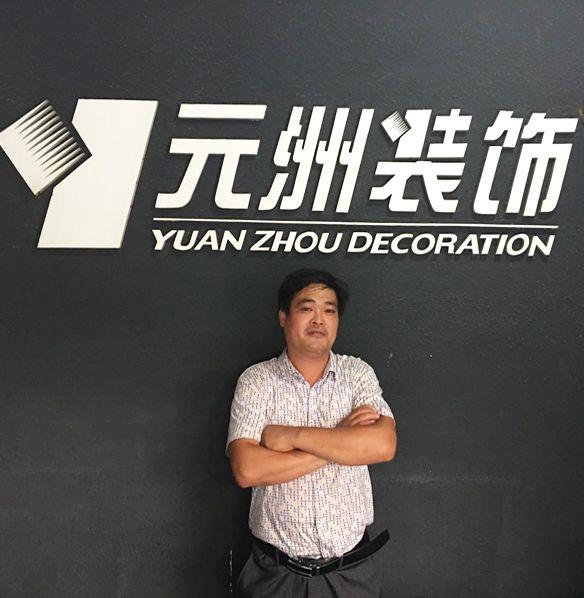 淮南裝修工長朱春林