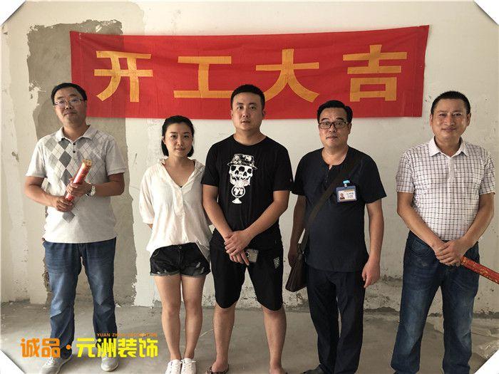 【火红8月开工忙】恭祝金地国际城小区业主胡先生家开工大吉