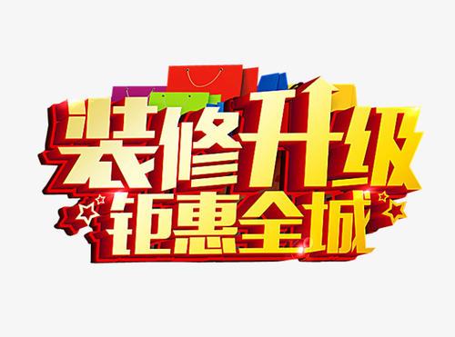 舟山活动宏舟装饰《乔迁新址周年钜惠》 万元豪礼!来就送!
