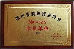 四川省裝飾行業協會會員單位