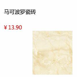 武汉马可波罗瓷砖