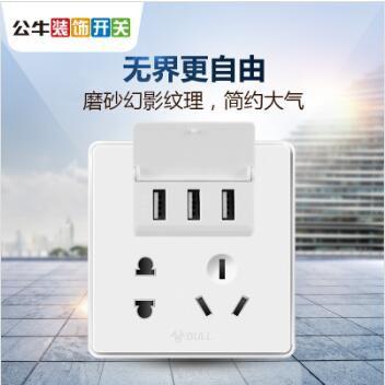 武汉公牛装饰开关暗装5孔带3USB快速充电插座3.1A多位USB充电插座面板