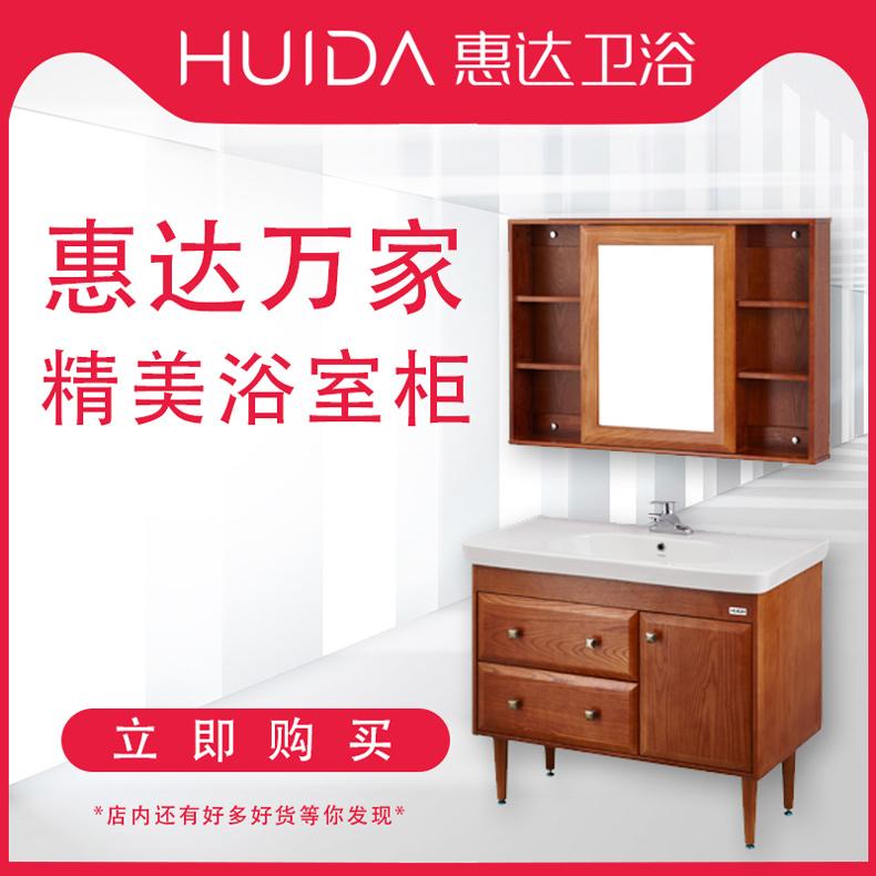 惠达卫浴精美浴室柜HDFL6131B-09