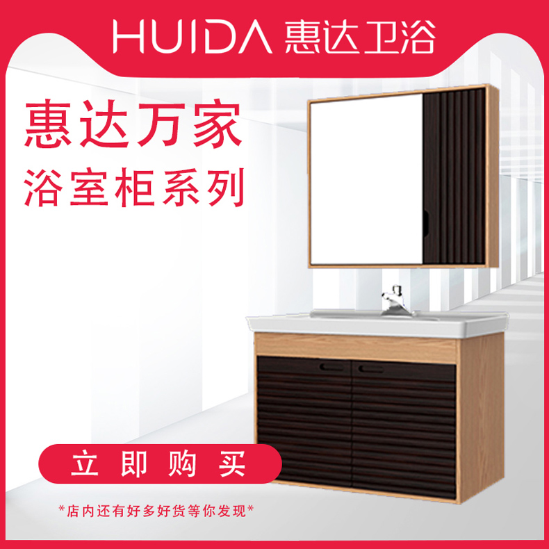 惠达卫浴浴室柜086B-05