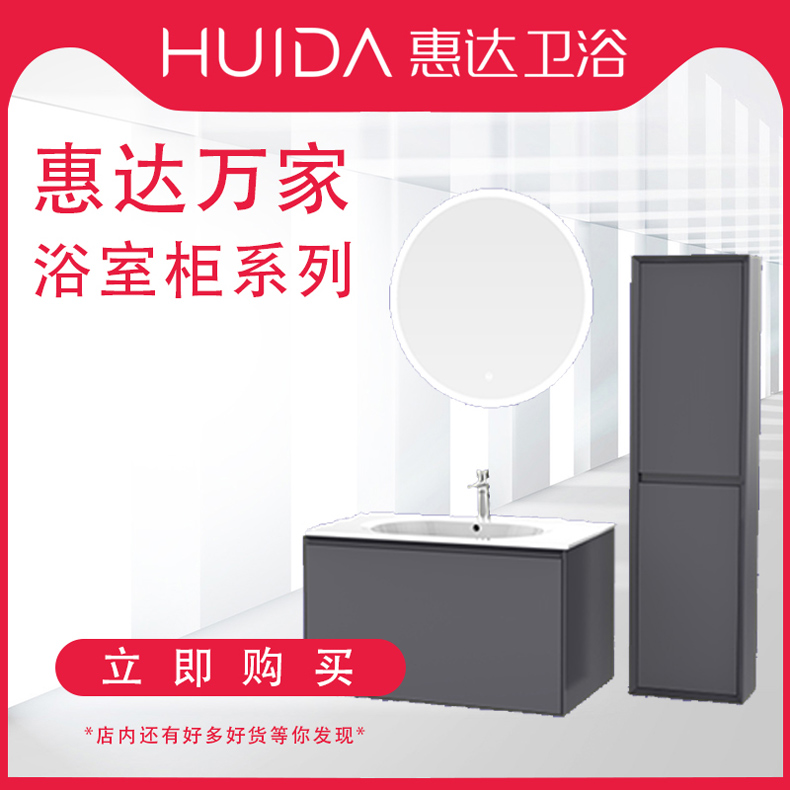 惠达卫浴浴室柜086B-06