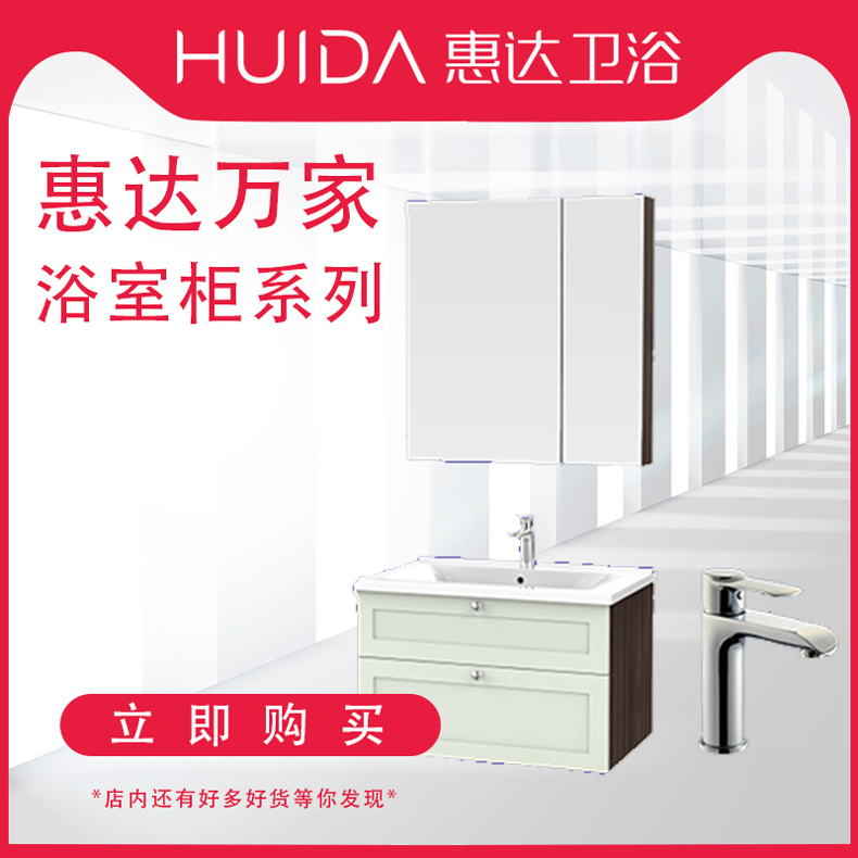 惠达卫浴浴室柜8138A-01