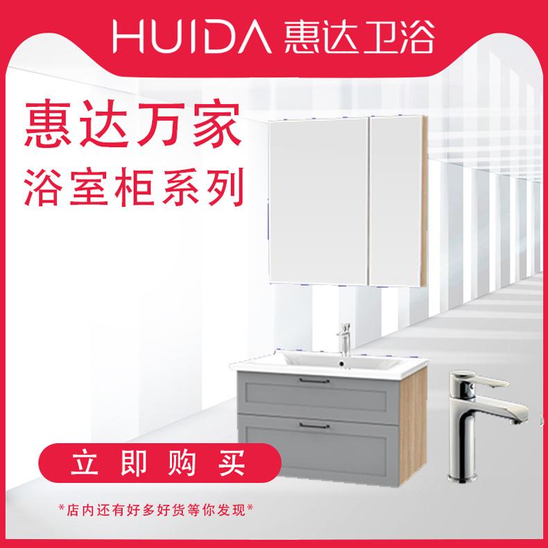 惠达卫浴浴室柜8138A-02