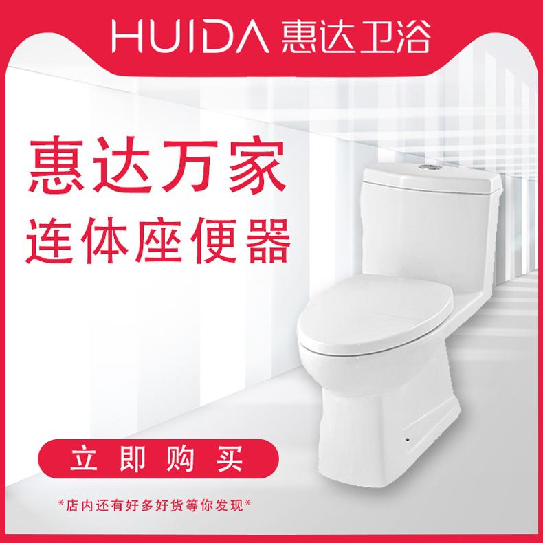 惠达卫浴HDC6116