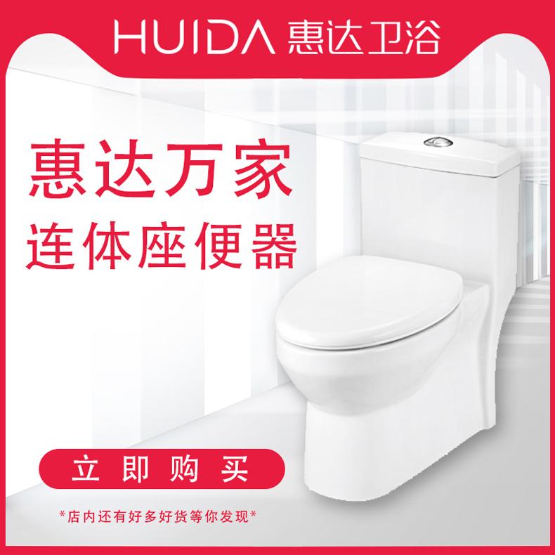 惠达卫浴HDC6151