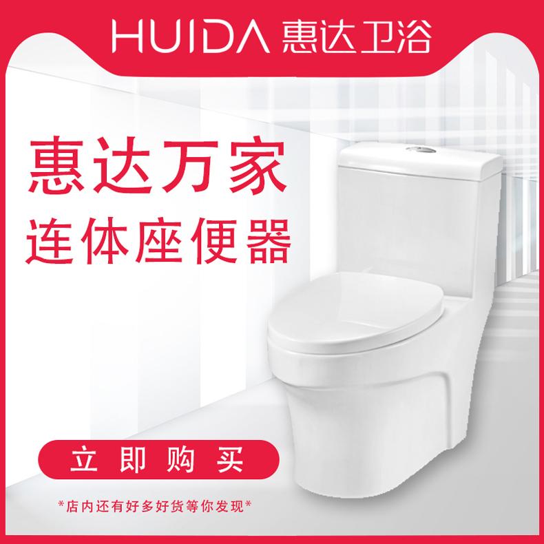 惠达卫浴HDC6163