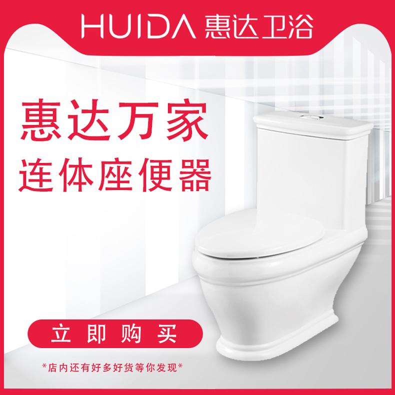 惠达卫浴HDC6171