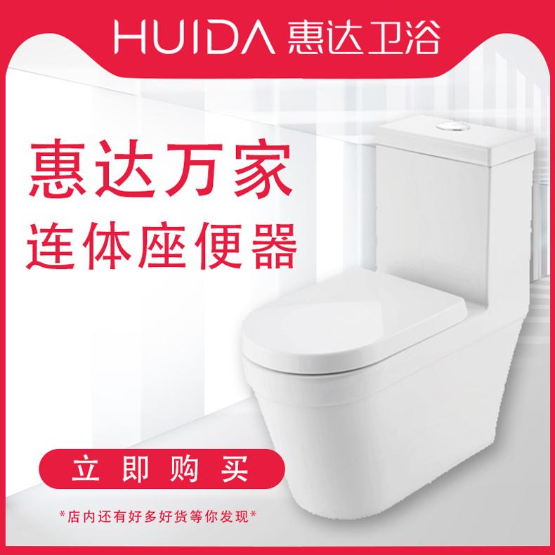 惠达卫浴HDC6198