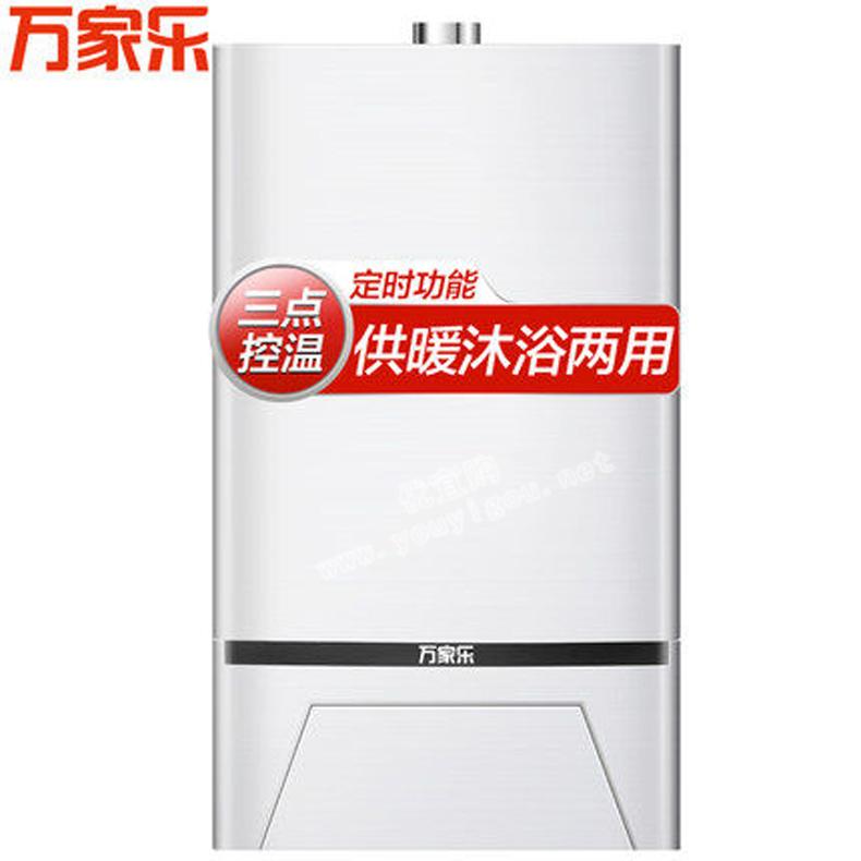 万家乐L1PB20-10B1燃气壁挂炉20KW天然气家用采暖炉热水地暖锅炉