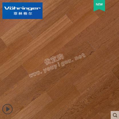 菲林格尔地板德国多层实木复合耐磨防水木地板 家用客厅卧室优想