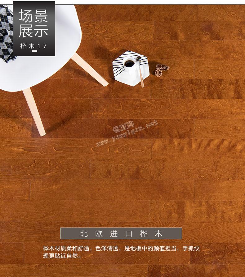 菲林格尔德国实木复合地板耐磨地暖客厅卧室木地板 家用桦木17