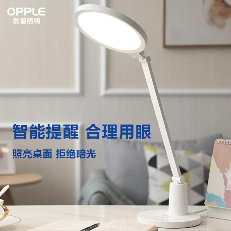 欧普照明 MT-HY03T-220-D0.2*50-智芳-白色-3800K