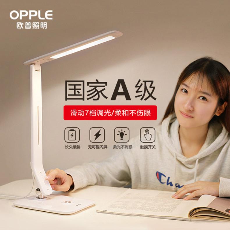 欧普照明 MT-HY03T-49-智远II代-白色-4000K
