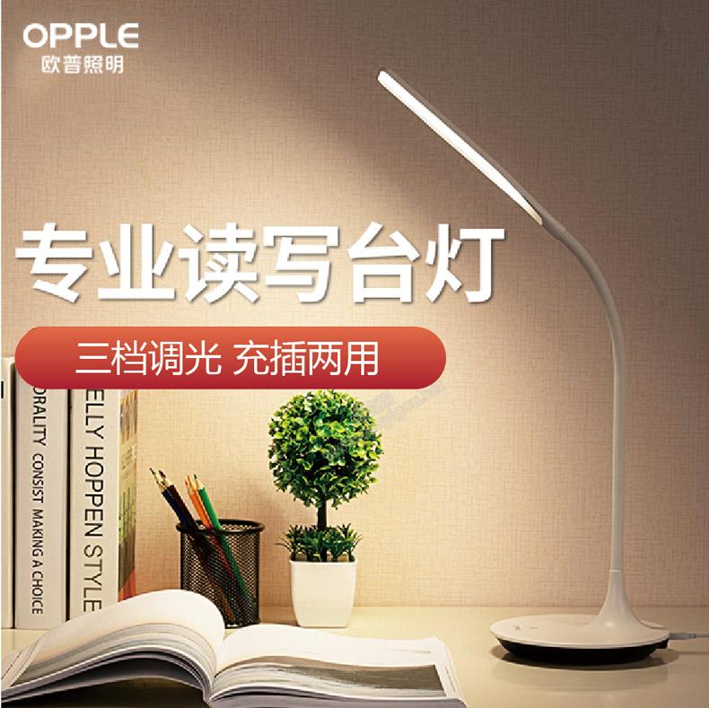 欧普照明 MT-HY03T-150-24*D0.2-明礼电池款-4000K