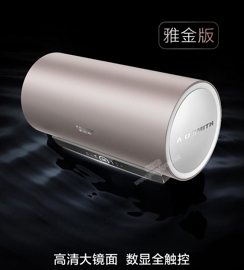 济南史密斯 清洗型金圭内胆电热水器CEWH-G 雅金版 晶彩上市