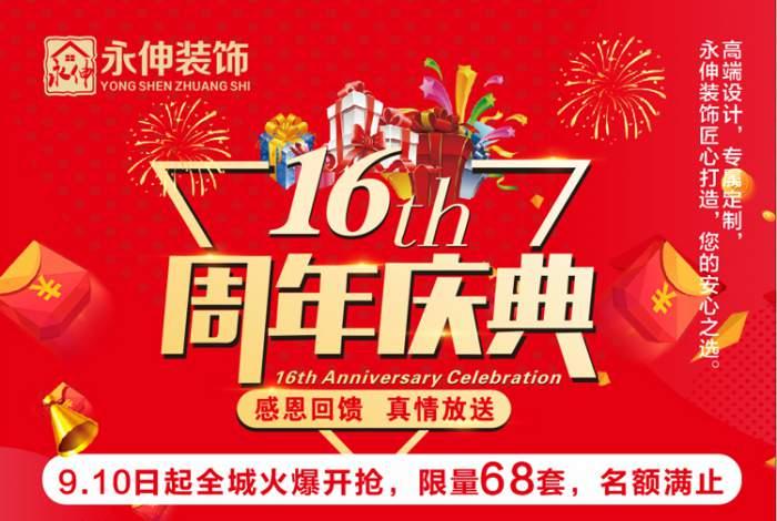 丰城装修活动永伸装饰十六周年庆典