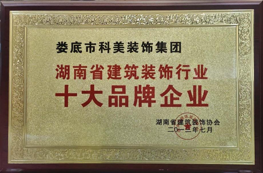 湖南省建筑裝飾行業十大品牌企業