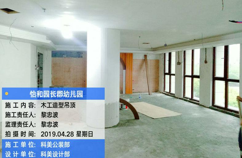 娄底预约参观工地娄星区长郡怡河国际幼儿园室内装修工程