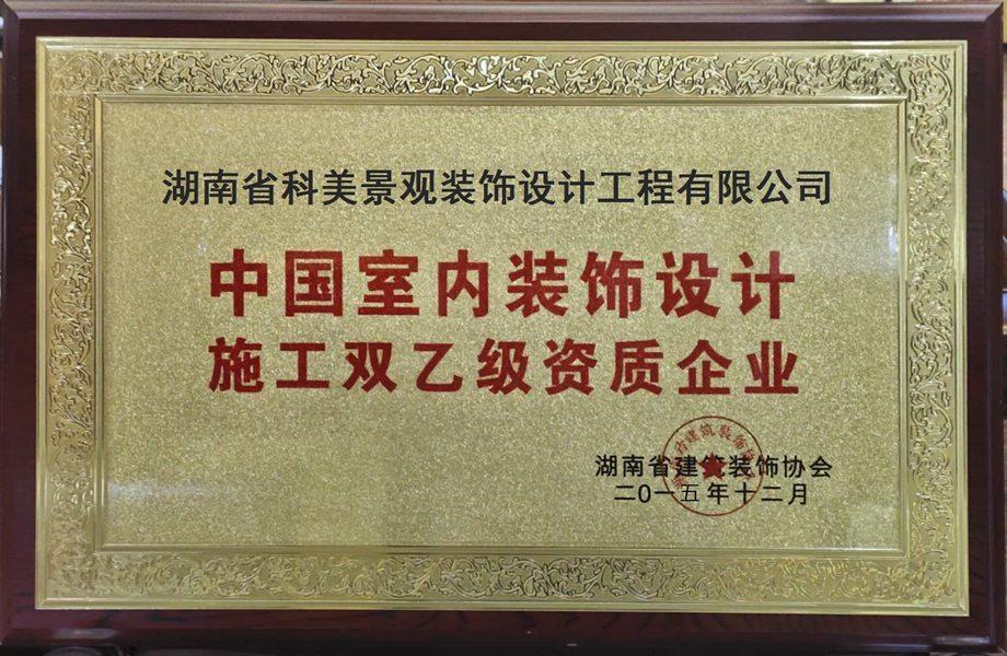 中國室內裝飾設計施工雙乙級資質企業