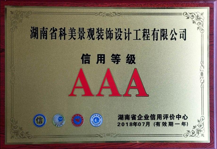 AAA信用等級