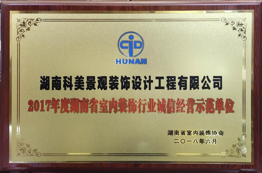 湖南省室內裝飾行業誠信經營示范單位