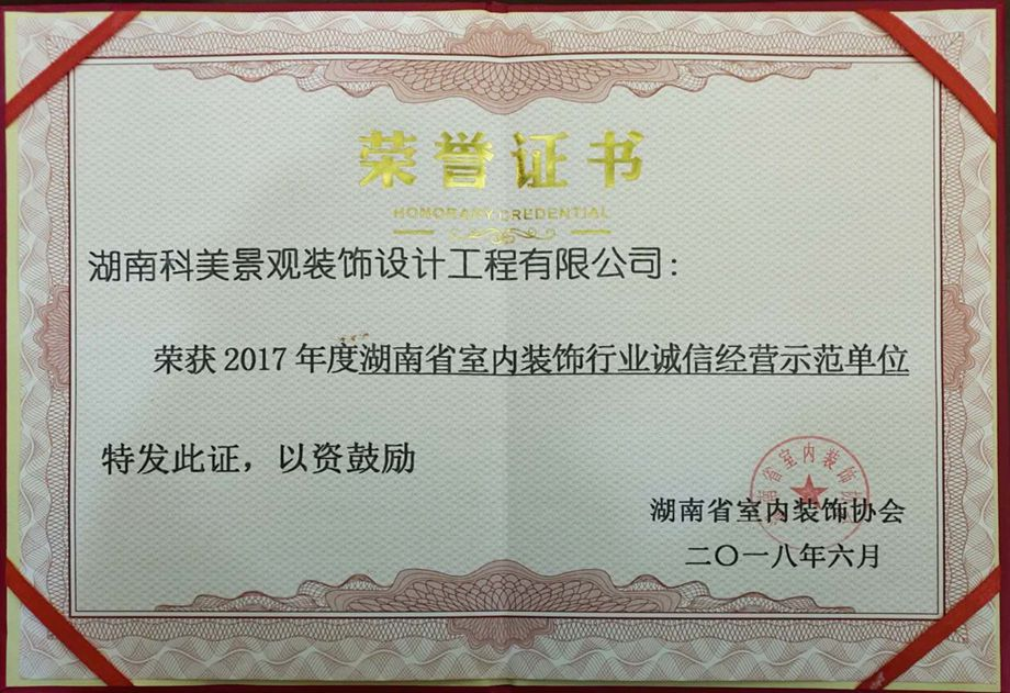 湖南省室內裝飾行業誠信經營示范單位證書