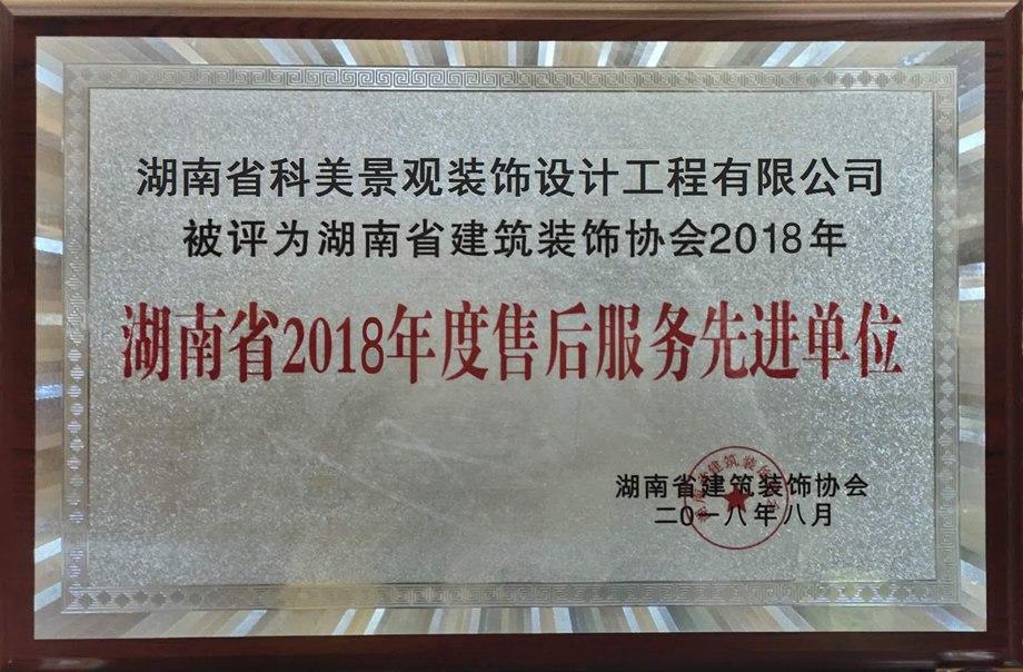 湖南省2018年度售后服務先進單位