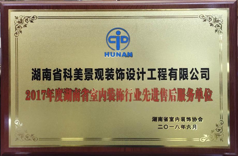 2017年度湖南省室內裝飾行業先進售后服務單位