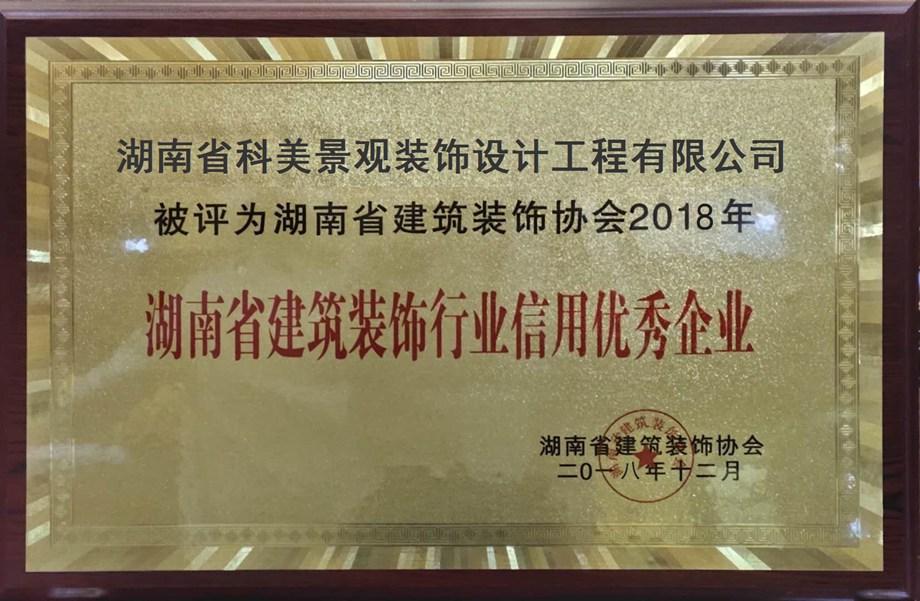 湖南省建筑裝飾行業信用優秀企業