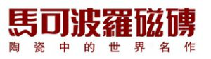 北京马可波罗瓷砖