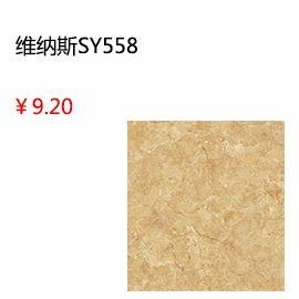 北京维纳斯瓷砖