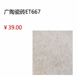 北京广陶陶瓷er
