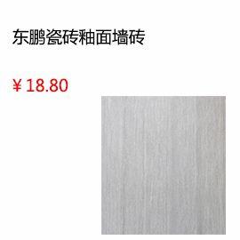 北京东鹏瓷砖