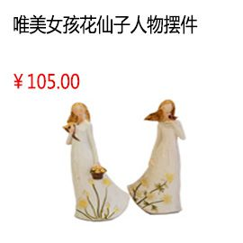 北京唯美女孩花仙子人物摆件【1个】