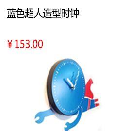 北京蓝色超人造型特色时钟 时尚简约卡通挂钟 客厅卧室儿童房装饰钟表