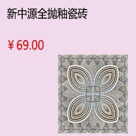 新中源客厅全抛釉瓷砖地砖墙砖釉面砖800x800墙面砖 品牌特价8007