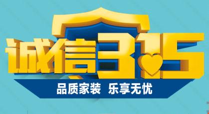 北京活动诚信3.15