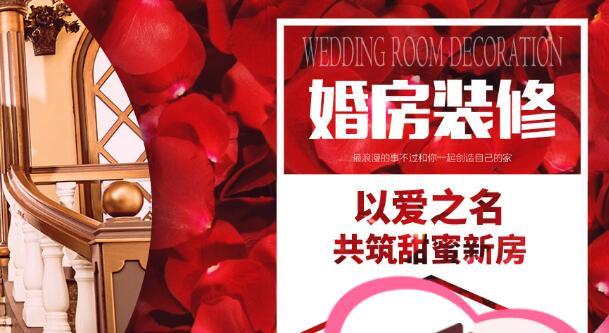 西安装修活动婚房装修