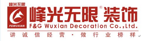 陕西峰光无限装饰工程有限责任公司
