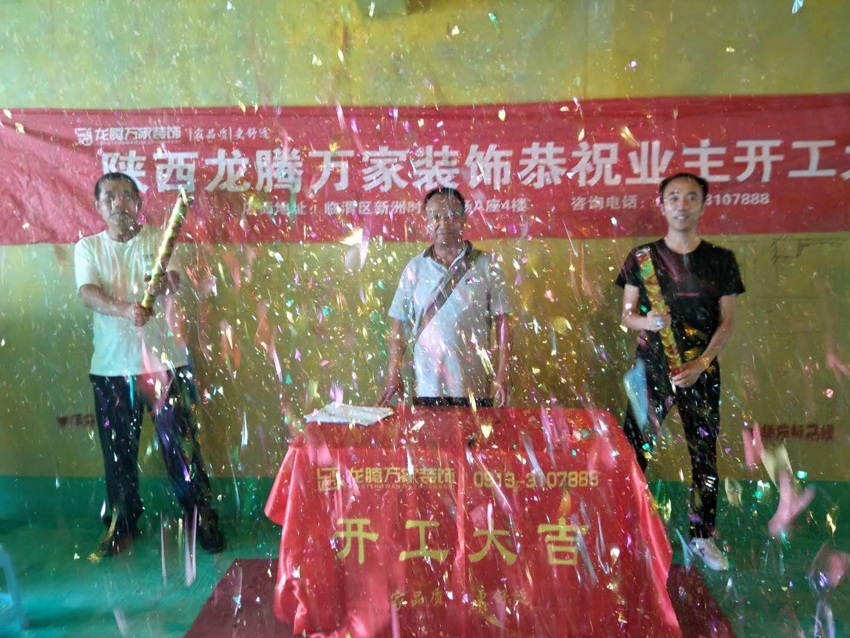 渭南水岸新城13#704