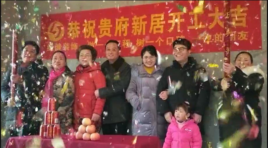 【正月情人节开工忙】恭祝凯旋名门陈总家开工大吉